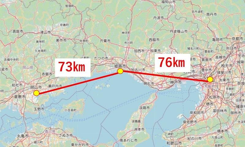 岡山~姫路~大阪の距離