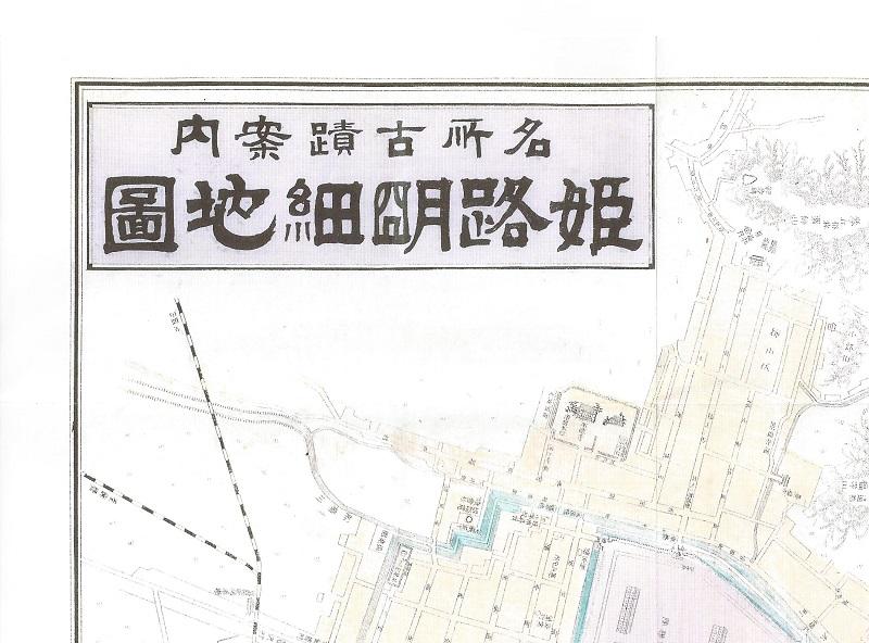 姫路の古地図
