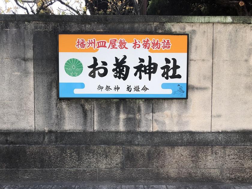 お菊神社の看板