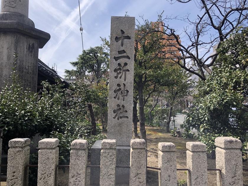 十二所神社の石碑