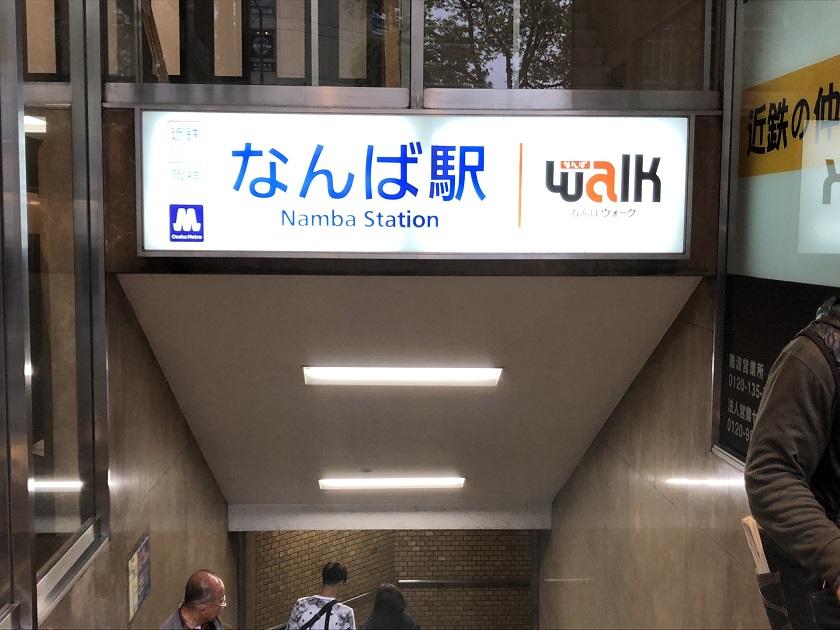 なんば駅の入口