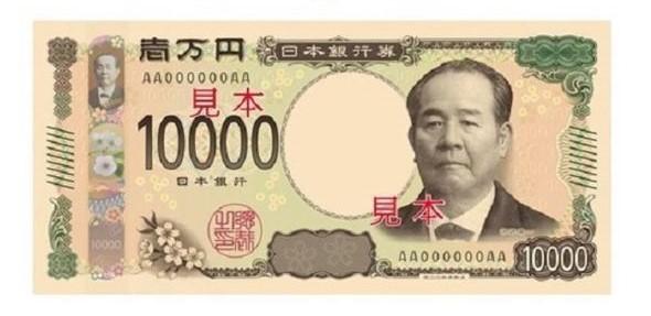 渋沢栄一の一万円札