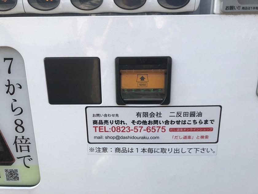 有限会社 二反田醤油 問い合わせ
