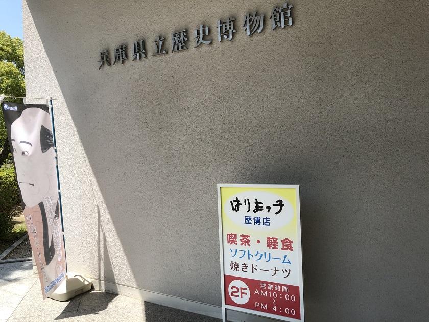 はりまっ子歴博店の看板