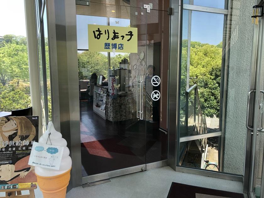 はりまっ子歴博店の入口ドア