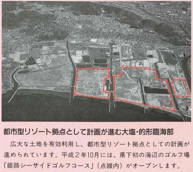都市型リゾート拠点として計画が進む大塩・的形臨海部