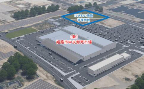 姫路中央卸売市場 新築工事 イメージ図