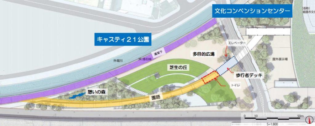 キャスティ21公園の計画