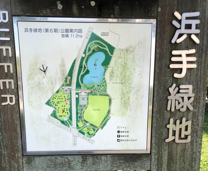 浜手緑地公園案内図