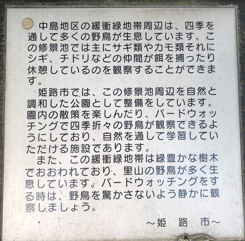 姫路市中島地区の緩衝緑地帯の案内板