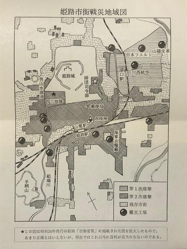 姫路市街戦災地域図