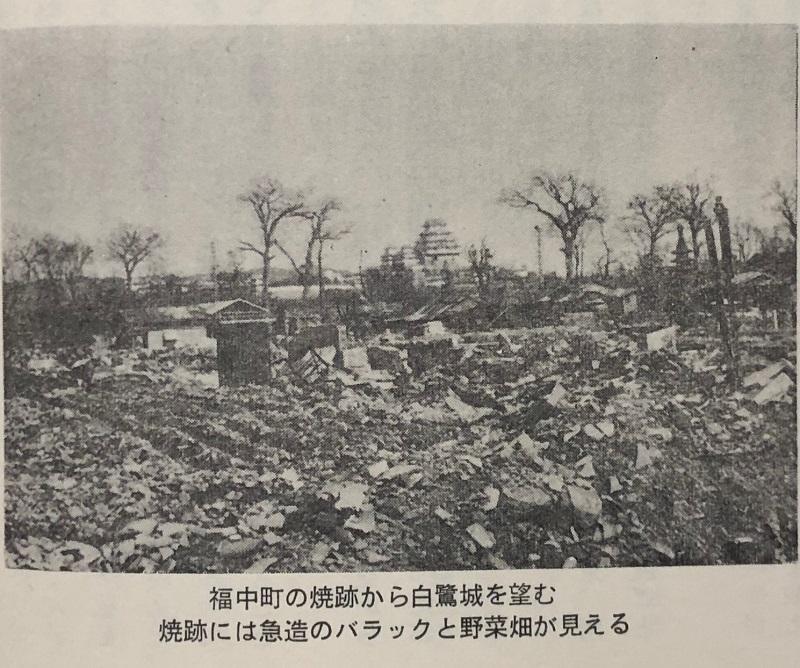 姫路空襲の焼跡に見える姫路城