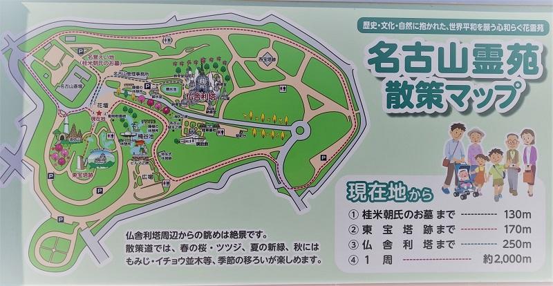 名古山霊苑散策マップ