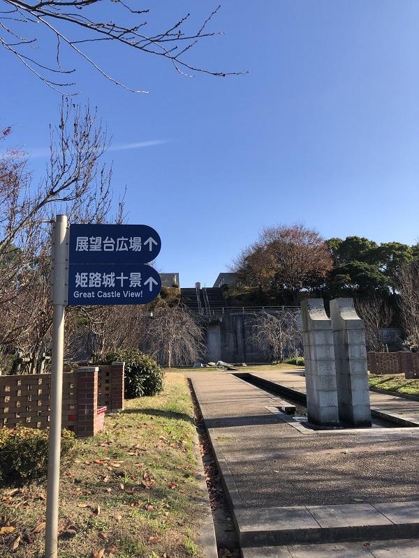 展望台広場 姫路城十景
