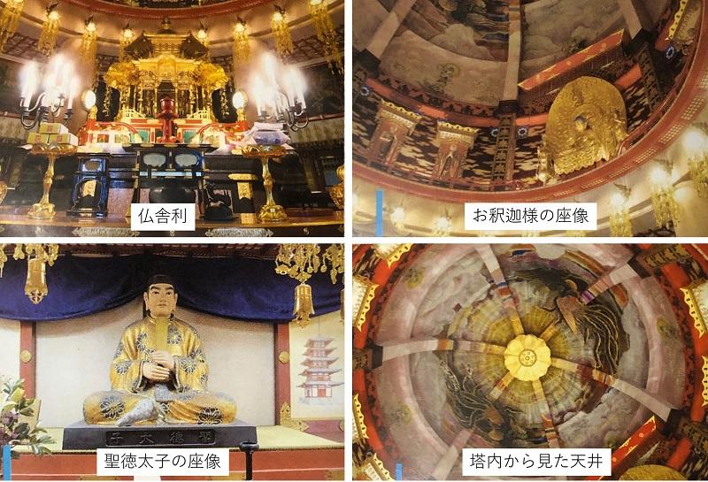 仏舎利塔の内部(仏舎利・お釈迦様の座像・聖徳太子の座像・鳳凰)