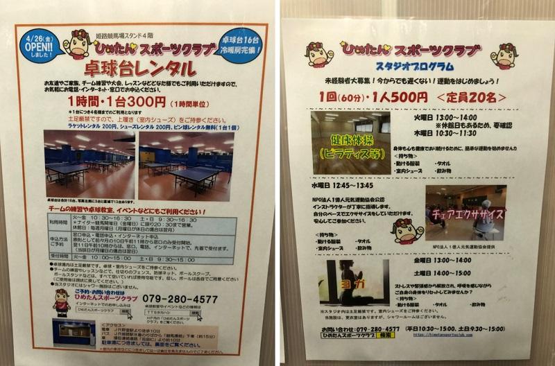 姫路競馬場のスポーツクラブ