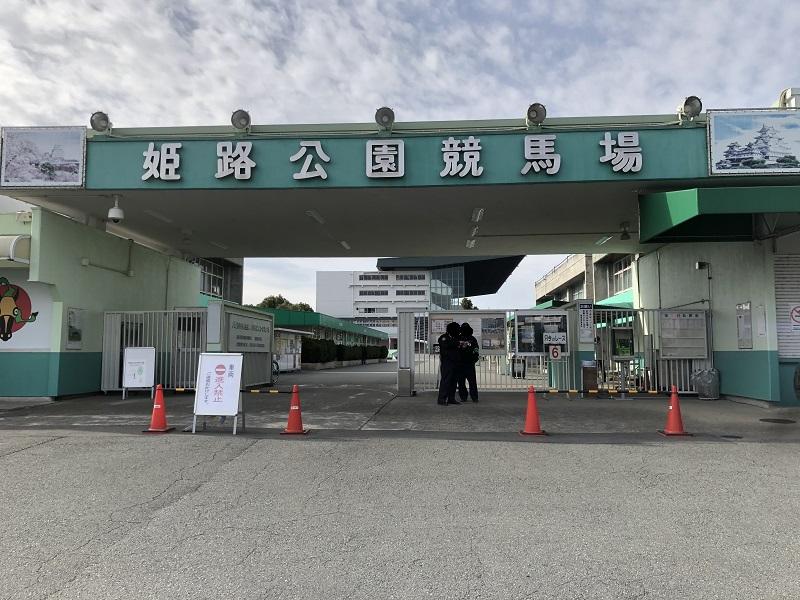 姫路競馬場の入口ゲード