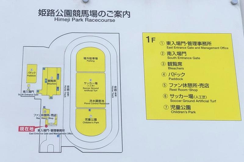 姫路競馬場の案内板