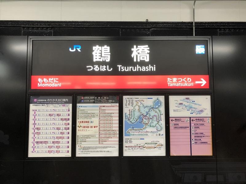 JR鶴橋駅のホーム表示