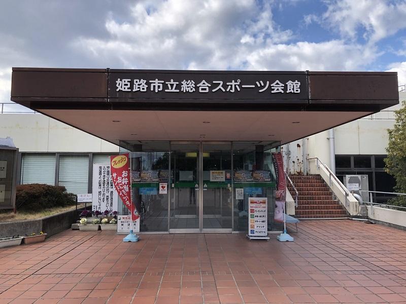 姫路市総合スポーツ会館の玄関
