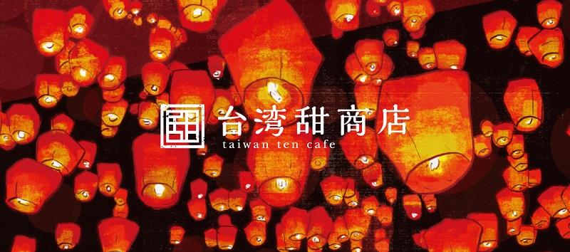 台湾の提灯
