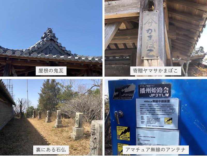 お寺の鬼瓦と裏の地蔵
