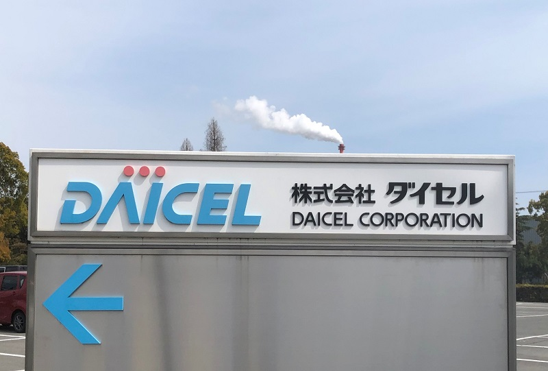 ダイセル網干工場の看板