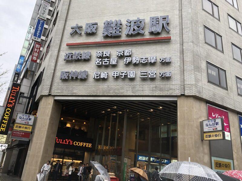 阪神線入口のビル三宮方面