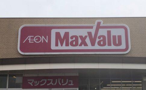 マックスバリュの看板