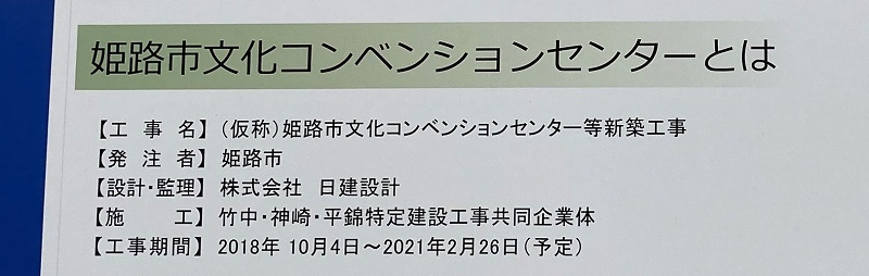 姫路文化コンベンションセンターの看板