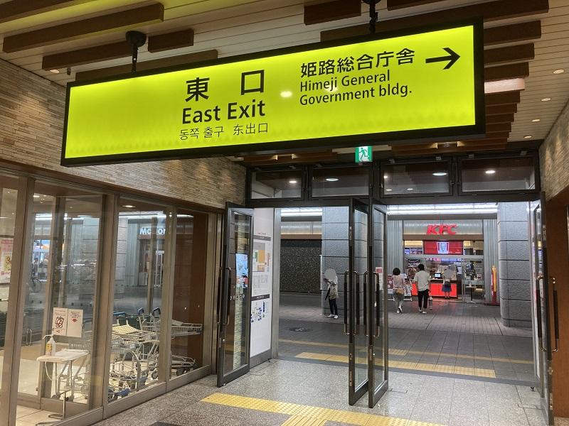 JR姫路駅東口 ケンタッキーフライドチキン