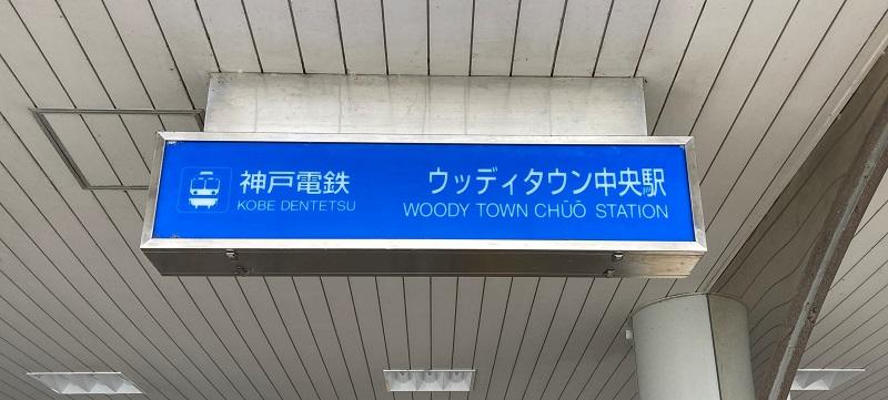 神戸電鉄 ウッディタウン中央駅