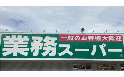 神戸物産が運営する業務スーパーの看板