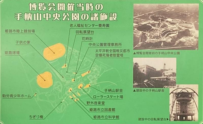 博覧会開催当時の手柄山中央公園の諸施設