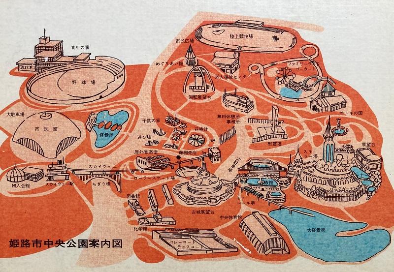 当時の姫路市中央公園案内図