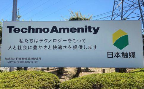 日本触媒姫路製造所の看板
