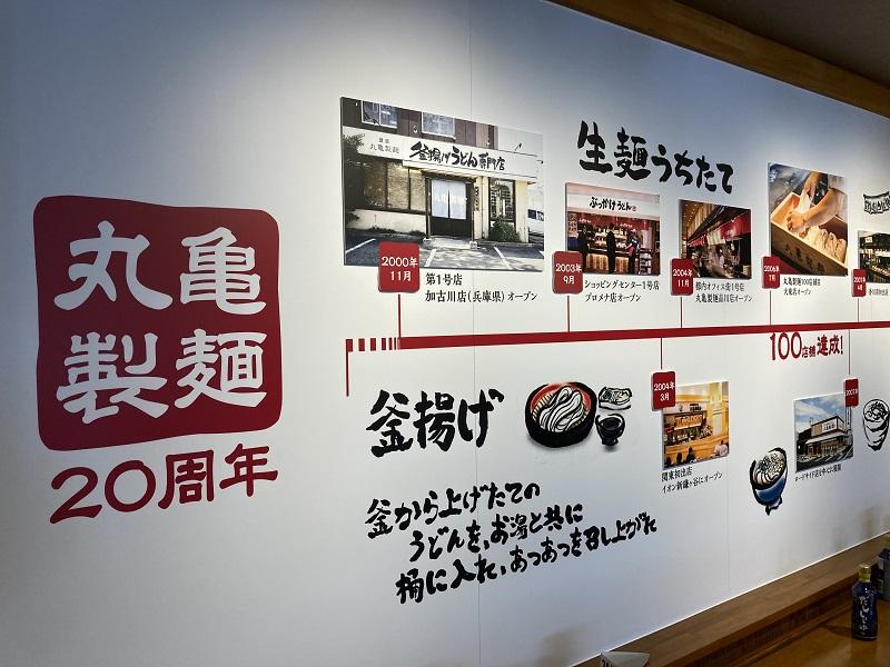 丸亀製麺20年の歴史