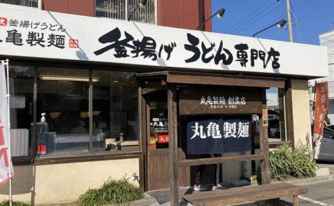 丸亀製麺加古川店の外観