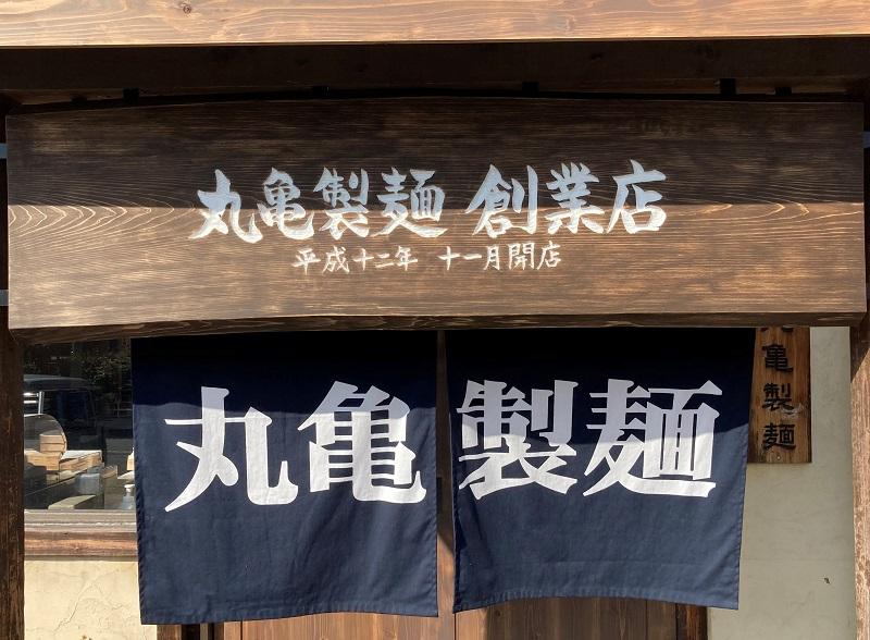丸亀製麺の暖簾