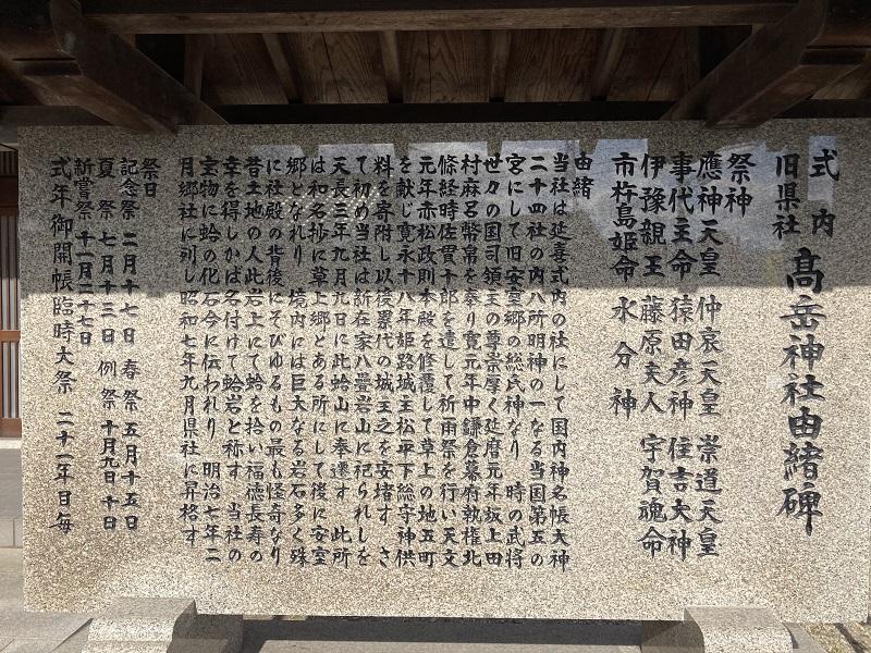 高岳神社の由緒碑