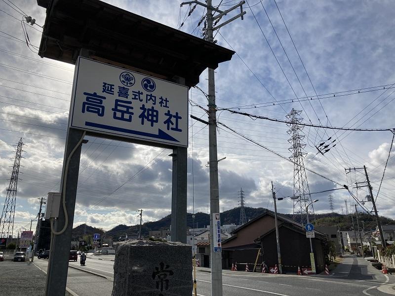 高岳神社の看板
