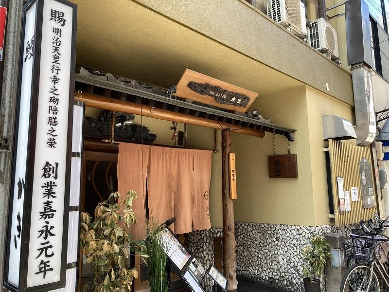 姫路でうなぎの有名店「森重」