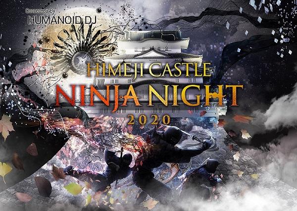 姫路城 NINJA NUGHT 忍者ナイト2020