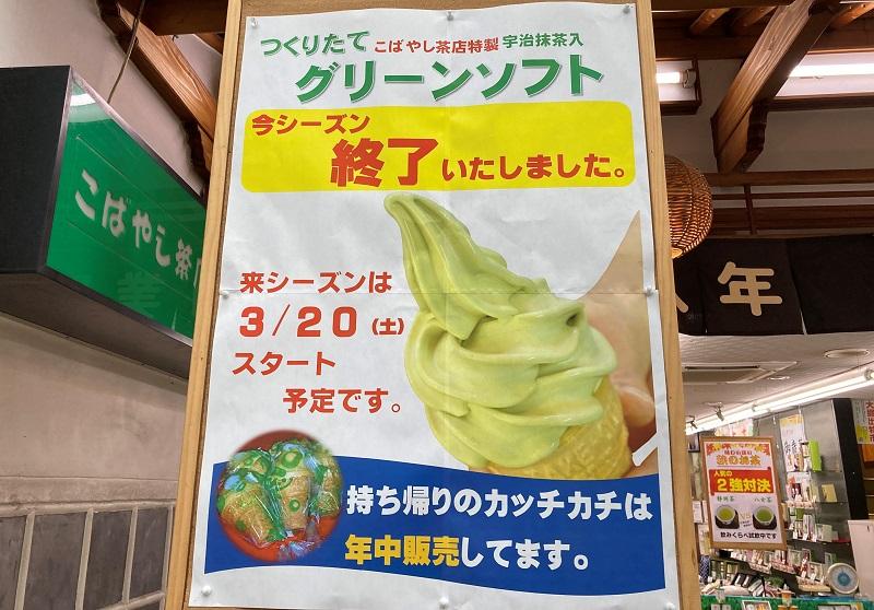 ソフトクリームの販売期間