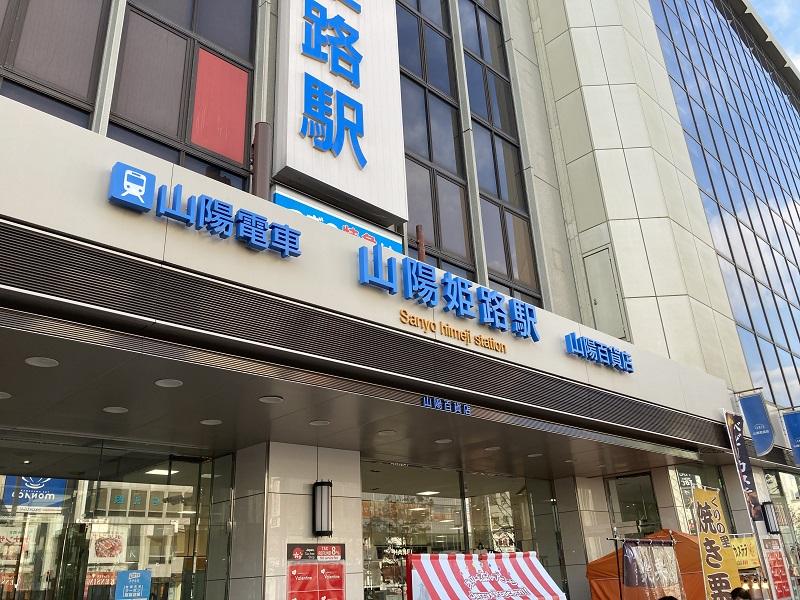 山陽電車姫路駅の入口