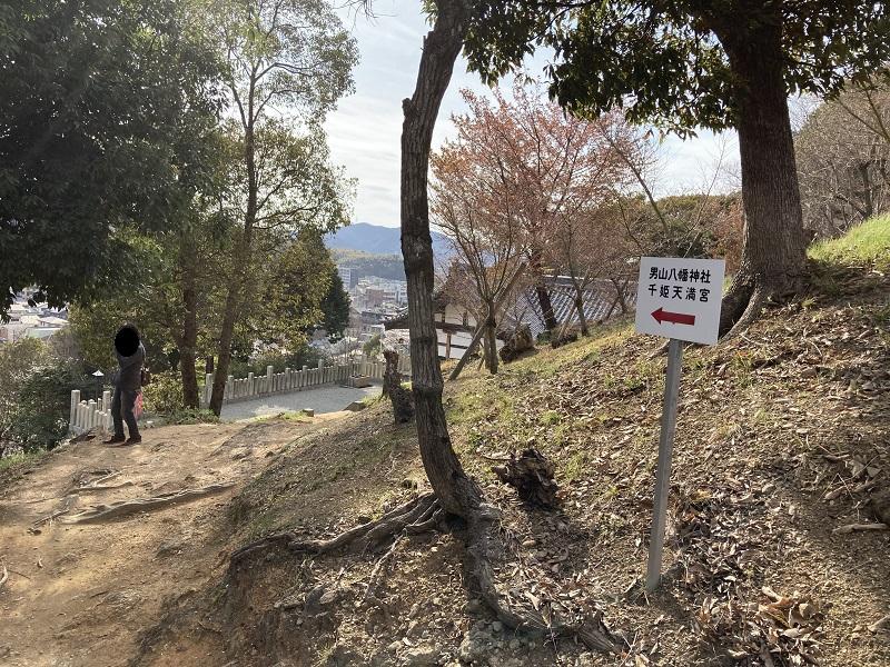 男山八幡神社と千姫天満宮の入口
