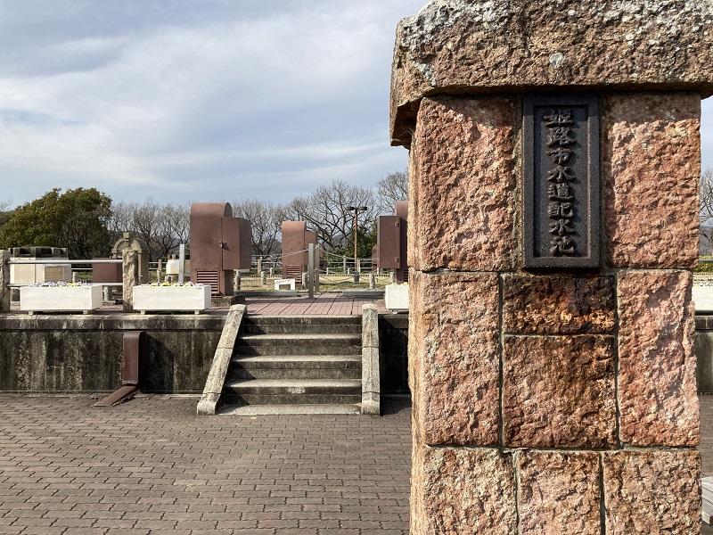 姫路市水道配水池