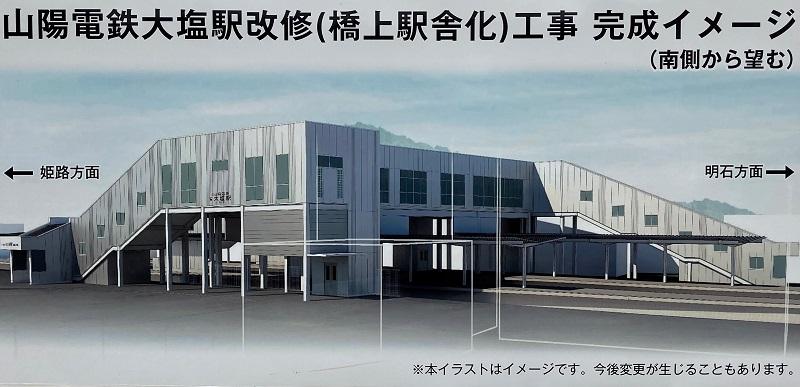山陽電鉄大塩駅改修工事 完成イメージ
