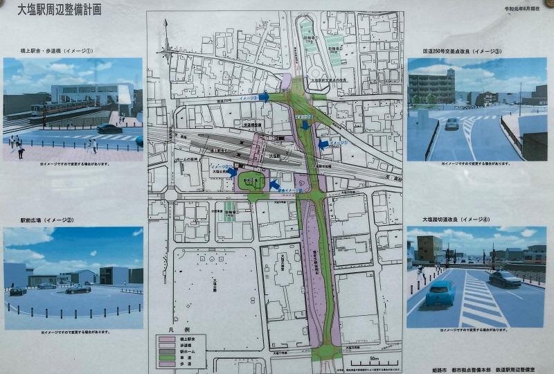大塩駅周辺整備計画