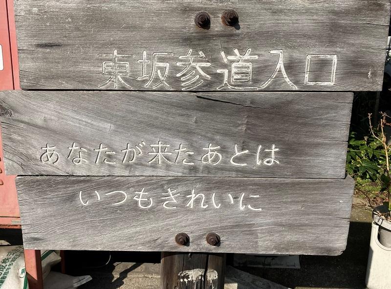 東坂参道入口